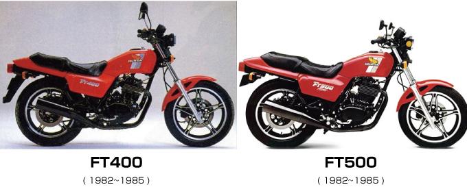 ftr223 ft400 バイク