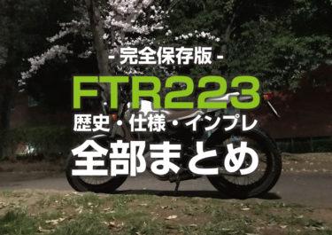 【完全保存版】FTR223はどんなバイク?インプレ&スペック!全部紹介