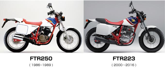 ftr223 ftr250 バイク