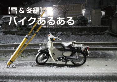 【冬のバイクあるある】寒くても乗りたい?冬のバイク共感ネタ【雪&冬編】