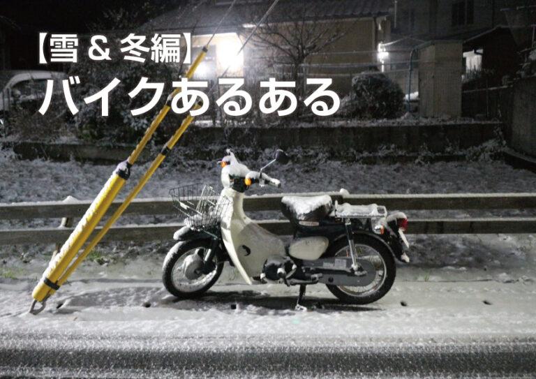 バイクあるある 冬 寒い