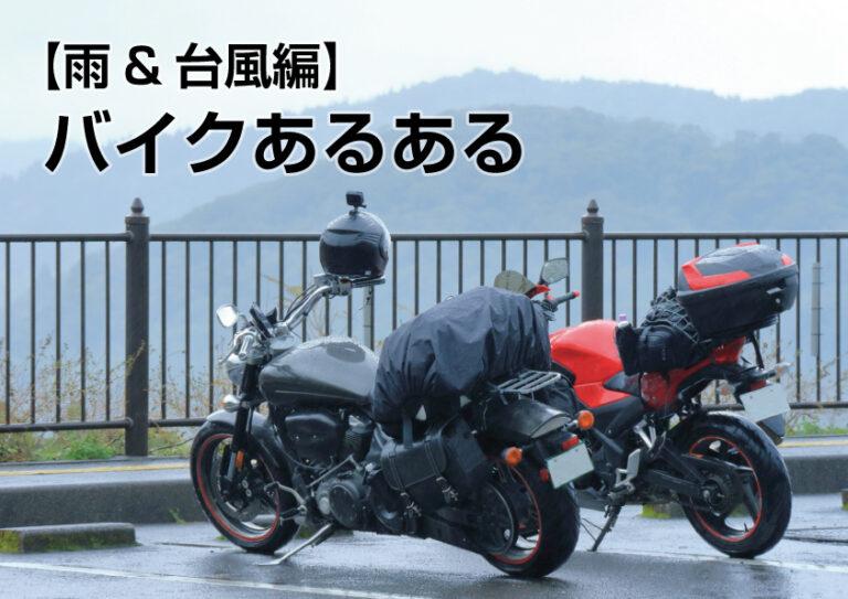雨 台風 バイク あるある