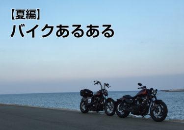 【夏のバイクあるある】暑い日のライダーの苦労をまとめてみた【夏編】