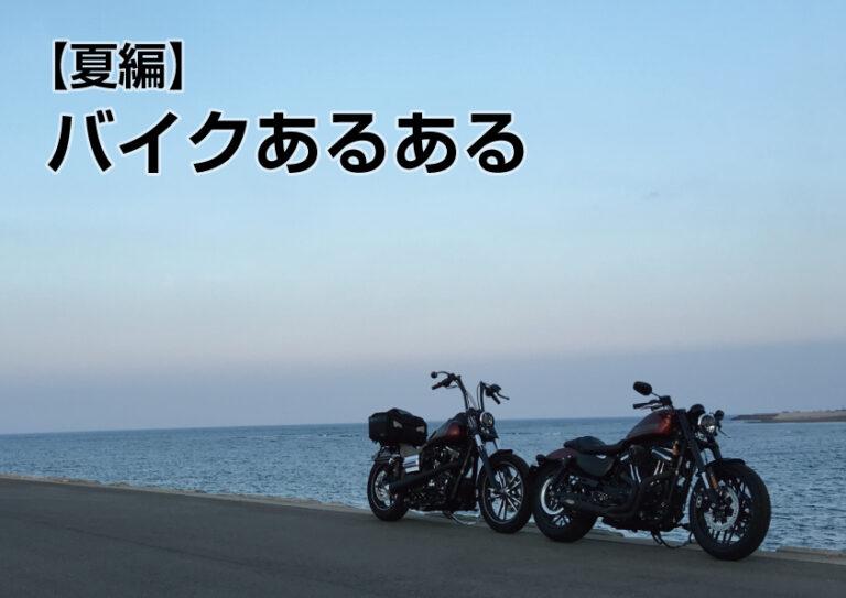夏 暑い日 バイクあるある