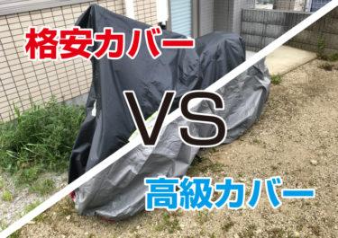 【超おすすめ】完全防水のバイクカバー!激安品との違いとは?