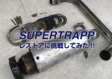 【作業紹介あり】分解洗浄!スーパートラップのレストアに挑戦!!