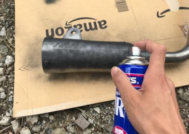 【庭で塗ればいい】超簡単!バイクのマフラーを耐熱塗装してみた!