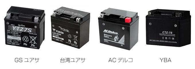 GSユアサ 台湾ユアサ ACデルコ バイクバッテリー
