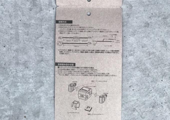デイトナ USBソケット 取扱説明書