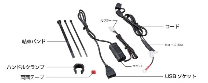 デイトナ USB電源 93039