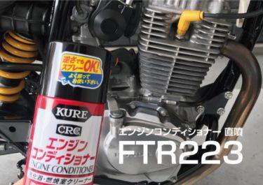 【カーボン除去】バイクにエンジンコンディショナー直噴!効果は?