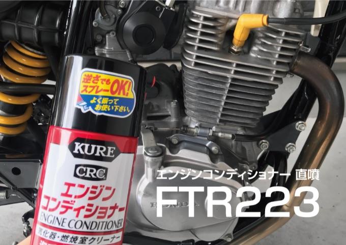 KURE エンジンコンディショナー 直噴
