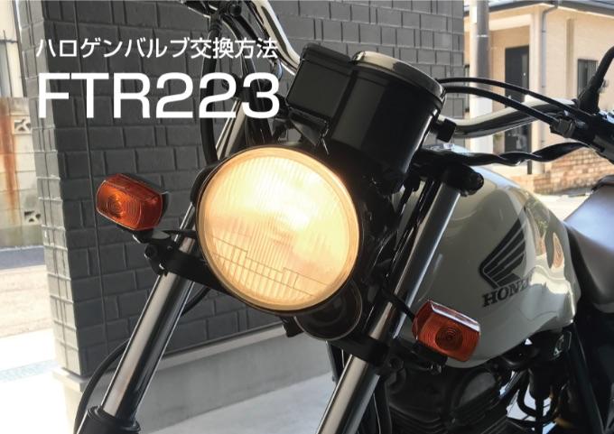 FTR223 ヘッドライト 電球交換