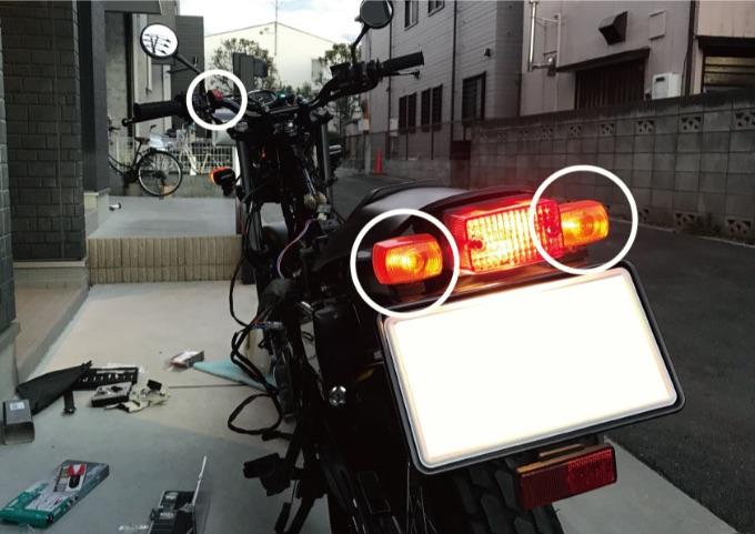 バイク ハザードランプ 機能追加