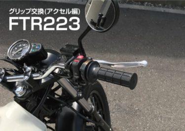 【手順紹介】初心者でも簡単にできるバイクのグリップ交換!