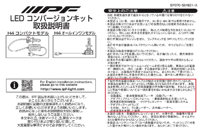 IPF LED 都立扱い説明書