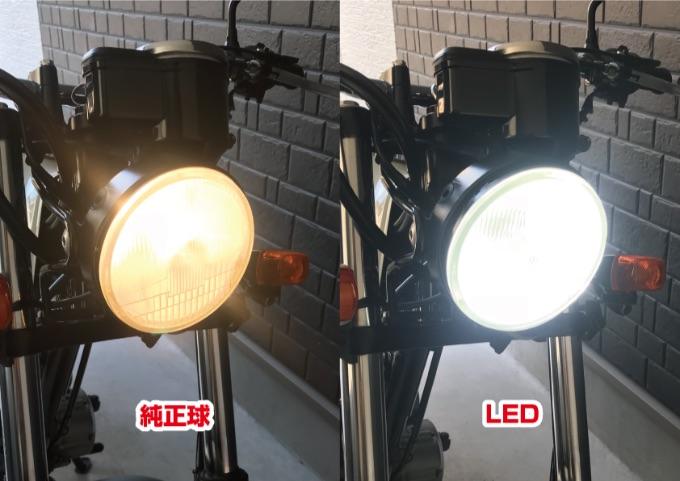 純正バルブ LEDバルブ 比較