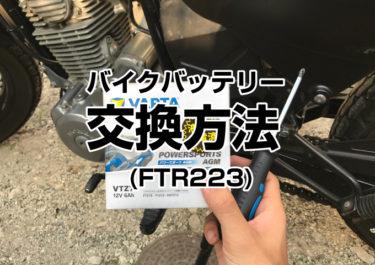 【ドライバー1本で簡単】バイクのバッテリー交換方法!処分や交換時期は?