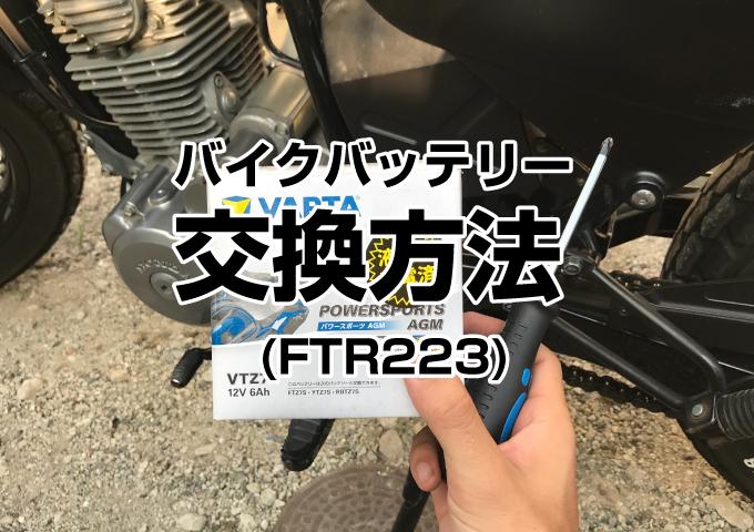 バイク バッテリー 交換方法 ftr223