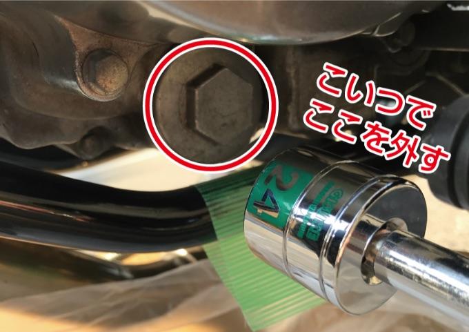 オイル交換 バイク ドレイボルト