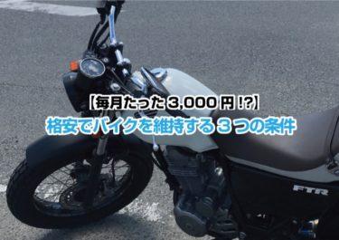 【電車より安い?】毎月たった3,000円でバイクを維持する3つの条件!
