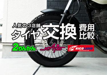 【一番安い店は?】バイクのタイヤ交換工賃を店舗別で比較!持込みは安くない!