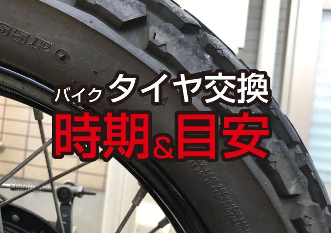 バイク タイヤ交換 時期 目安