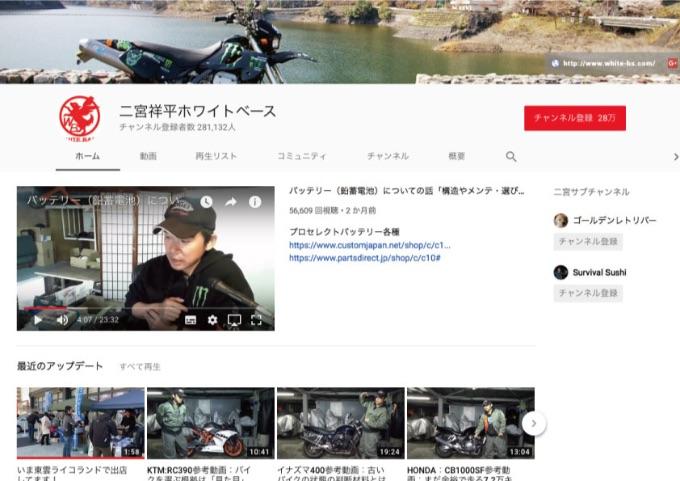 二宮祥平 ホワイトベース youtube