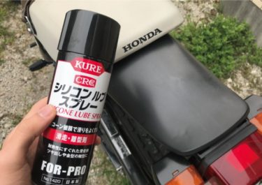 【車バイク洗車】シリコンスプレーの使い方と効果を比較検証!