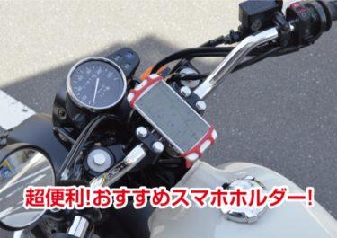 【使うときだけ】バイクにナビは不要!って人にオススメのスマホホルダー
