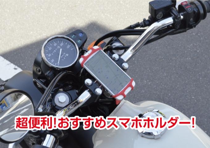 おすすめ バイク スマホホルダー