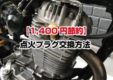 【1,400円節約】5分でできるスパークプラグ交換方法 FTR223