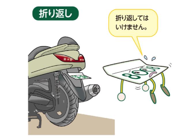 バイク ナンバープレート 折り曲げ