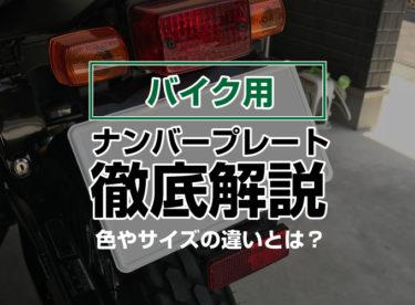 【全8種類】バイクのナンバープレート徹底解説!サイズや色の違いとは?
