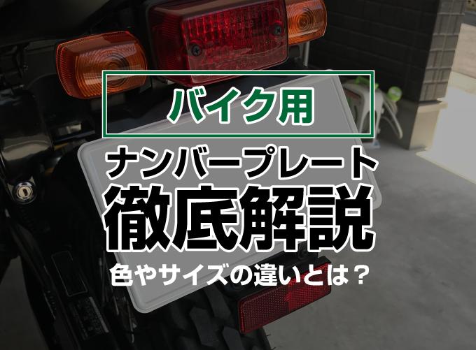 バイク ナンバープレート 色やサイズの違い