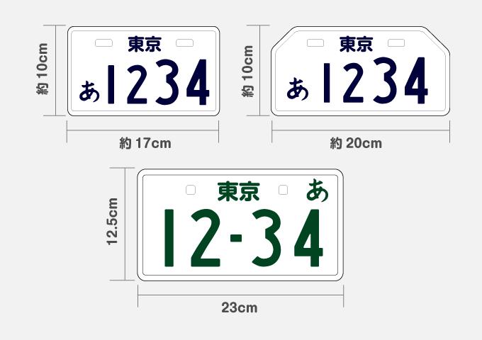 バイク ナンバープレート サイズ