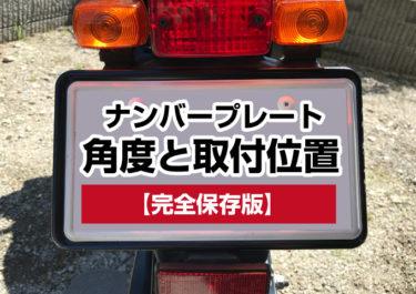 バイクのナンバープレートの正しい角度と取付位置!違反や罰金は?