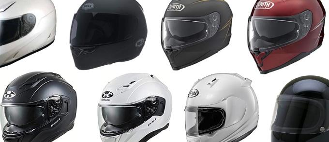 バイク ヘルメット おすすめ フルフェイス