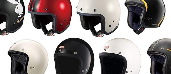 バイク ヘルメット おすすめ ジェットヘルメット