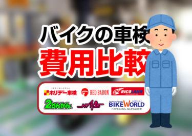 バイク 車検費用 比較