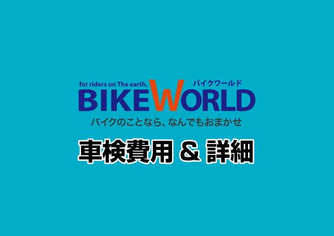 バイク 車検費用 バイクワールド