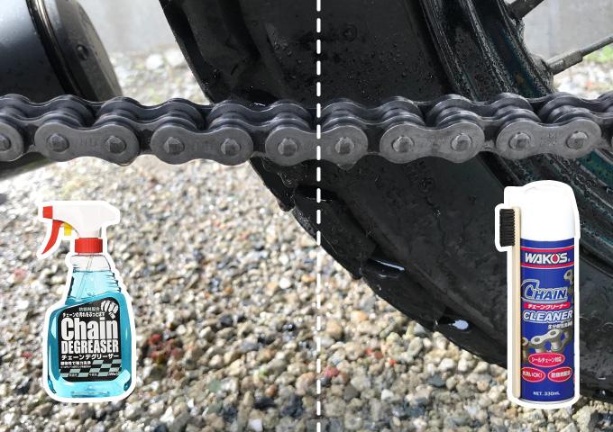 チェーンクリーナー チェーンデグリーザー 洗浄力比較