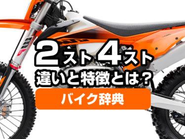 【バイク辞典】4ストと2ストの違い!特徴や見分け方を紹介します。