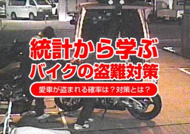 【犯罪統計から学ぶ】バイクの盗難防止!愛車を盗ませない対策とは?保険もあり