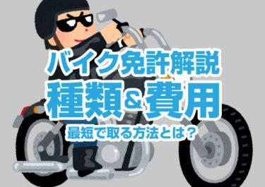 バイク免許は7種類!教習費用や最短日数など、免許の種類別に分かり易く解説