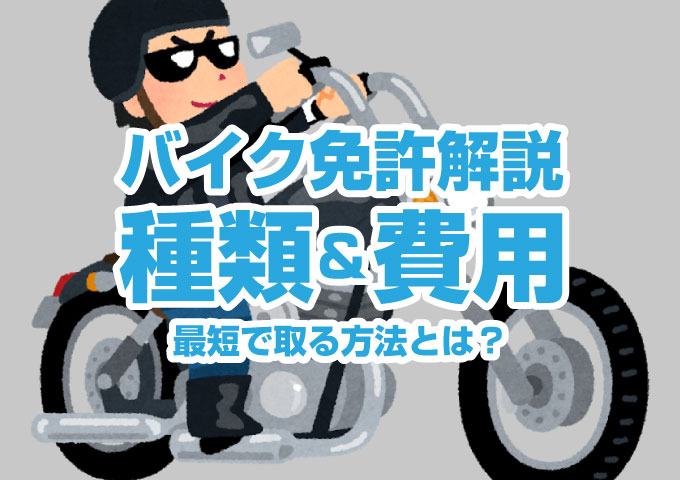 バイク免許 費用 種類