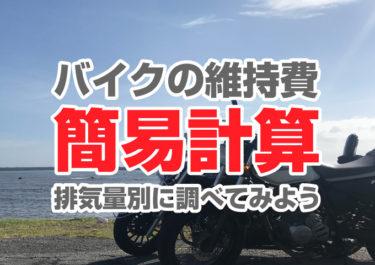 バイクの維持費が知りたい?必要な費用を排気量別に自動計算できます!