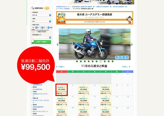 バイク 合宿免許 サイト