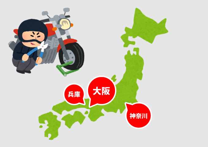 バイク 盗難 多い地域