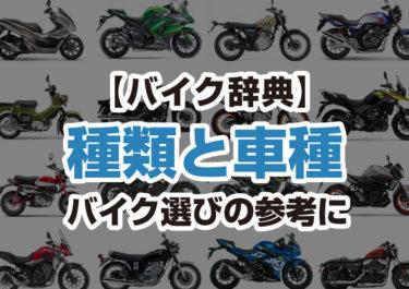 【バイク辞典】バイクの種類と車種紹介!初めてのバイク選びの参考にどうぞ